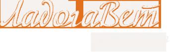 Логотип компании ЛадогаВет